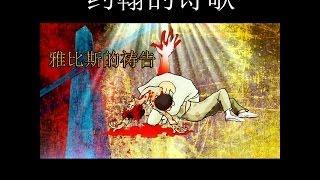 约翰的诗歌(雅比斯的祷告)song: New Creation Church - Singapore