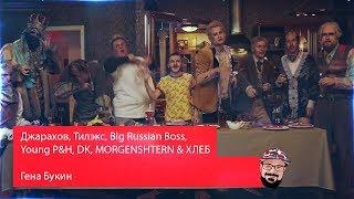 Реакция на Джарахов, Тилэкс, Big Russian Boss, DK, MORGENSHTERN & ХЛЕБ — Гена Букин