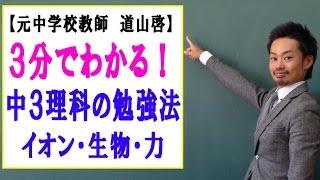 中3理科の勉強法続き→http://tyugaku.net/nyushi-rika.html 【高校受験...