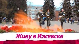 Живу в Ижевске 23.04.2019