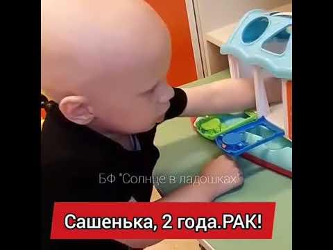 Спасите Сашеньку!