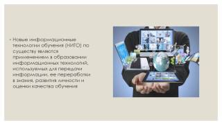 Новые информационные технологии при обучении