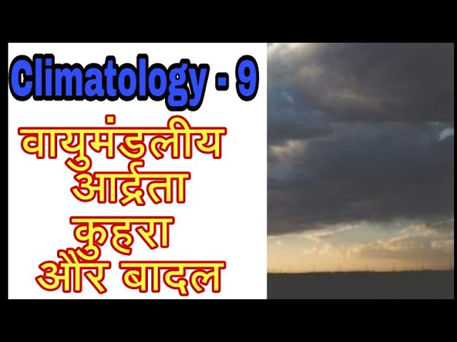 Climatology - 9 | Atmospheric Humidity , Fog and Clouds and its Types |Mrunal Geography