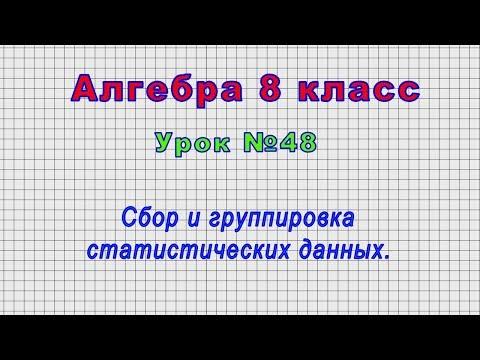 Алгебра 8 класс (Урок№48 - Сбор и группировка статистических данных.)