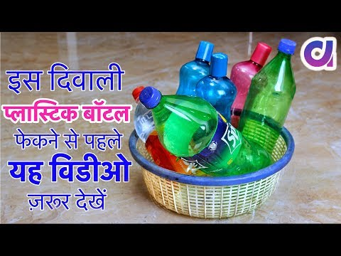 Very unique Diwali decoration idea from Plastic Bottle | Room Decor | Artkala