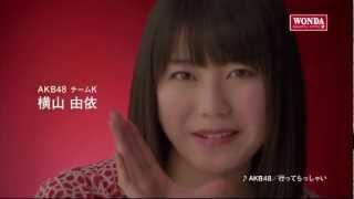差し替えアップ AKB48 横山由依 ワンダ モーニングショット CM 「メッセージ篇」
