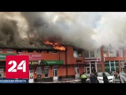 В Видном выгорел целый этаж здания строительного рынка