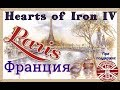 ФРАНЦИЯ Hearts Of Iron IV The Road To 56 1 mp3