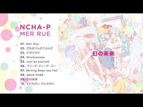 【Album C93】 Mer Rue (Ncha-P) 【Crossfade】