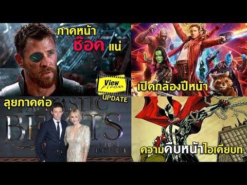 Avengers4 ช๊อคแน่ / ยืนยันเนื้อเรื่อง Spawn ไม่มีที่มา /guardians 3 เตรียมเปิดกล้อง/ สัตว์มหัศจรรย์