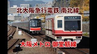 北大阪急行電鉄 南北線   /   大阪メトロ 御堂筋線