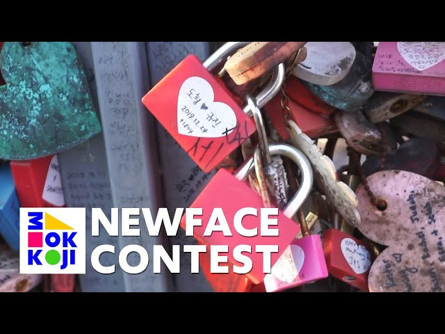 NewFace Contest Season 3 - Namsan Tower (hannainkorea)