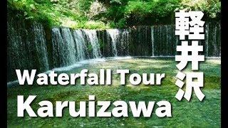 軽井沢 Waterfall Tour of Karuizawa 夏の軽井沢の滝、白糸の滝、浅間大滝、魚止めの滝、軽井沢観光 避暑地 Discover Nippon