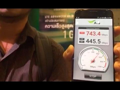 พามาลองเน็ต 1000Mbps แรงแค่ไหน? ใช้ได้จริงรึเปล่า? - วันที่ 09 Feb 2017