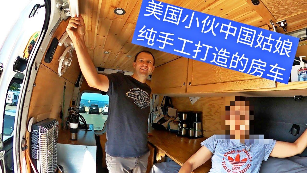 美国小伙和上海姑娘手工打造了一台1.4万美元Sprinter短轴房车,里面的设计叹为观止,为了更好的移动办公拖了一个三千磅的拖挂上路,但是前车动力不够所以现在准备出售拖挂房车(已售)