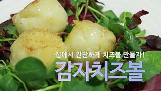 [감자치즈볼] 집에서도 만들어 먹을 수 있다!