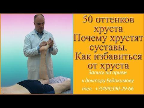 Причины хруста и болей в суставах
