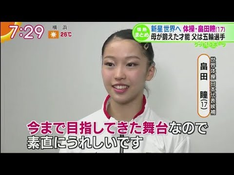 〖体操女子〗畠田瞳(17) NHK杯3位で世界体操日本代表候補へ ! !