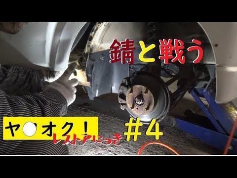 【悲惨】素人が錆だらけで使えなくなった車をレストア。その4【SUZUKI BUILD RESTORE】