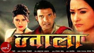 "New Nepali Movie 2016 || JWALA ||""ज्वाला"" 