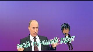 Аватария клип-Мой лучший друг,это призидент Путин!