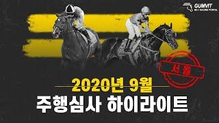 [경주 하이라이트] 9월 서울 주행심사 하이라이트