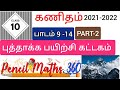 10th Maths Refresher Course Module Answer Key Unit -9, 10, 11, 12, 13 and 14 TM Download PDF