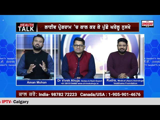 32nd Live Health Talk on Hamdard TV By Dr. Vaidya Vivek Ahuja & Rudra