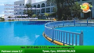 Отель  Sousse Palace в Тунисе. Отзывы фото.(Подробнее: http://sun-orange.ru, Мы Вконакте: http://vkontakte.ru/club18356365. -------------------------------------------------------------------- Четырехзвезд..., 2012-11-14T10:51:40.000Z)