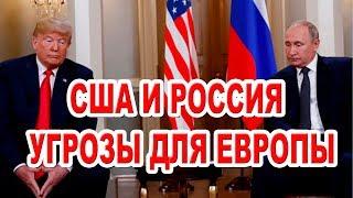 Опрос Россия и США самые большие угрозы безопасн...