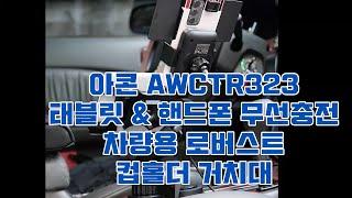 아콘 AWCTR323 태블릿 & 핸드폰 무선충전…