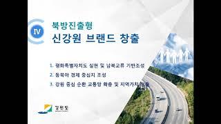 2018 강원도 시책 영상