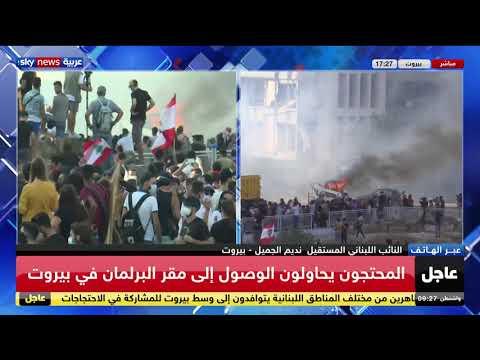 النائب اللبناني المستقيل نديم الجميل: انفجار مرفأ بيروت نقطة فاصلة في تاريخ لبنان  - نشر قبل 2 ساعة