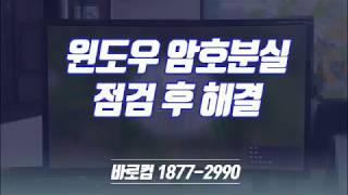 강북구컴퓨터수리 윈도우 암호분실 해결하기
