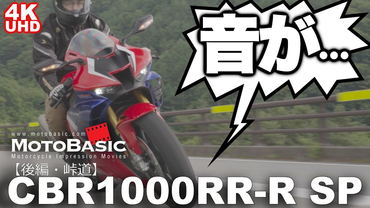 CBR1000RRRファイヤーブレードSP ホンダ・バイク試乗実況・峠道編 HONDA CBR1000RR-R FIREBLADE SP  (with English subtitles)