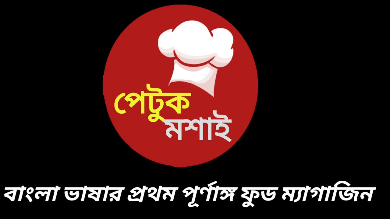 Petuk Moshai Promo for Cooking Shows