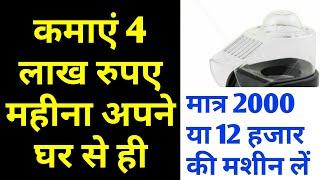 4 लाख रुपए महीना कमाएं घर से ही। start small business to earn 4 lakh rupees.
