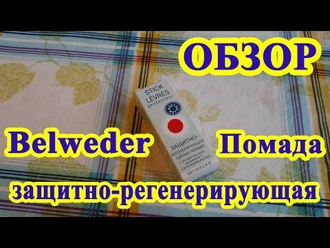 10 окт 2016. Купить бельведер бальзам д/губ 4,0 /масло апельсина по цене ⭐ 183 руб. ⭐ в интернет аптеке в москве, всегда в наличии, ✅ инструкция по применению бельведер бальзам д/губ 4,0 /масло апельсина на apteka. Ru. Только сертифицированные лекарства, ✅ доставка в любую аптеку по.
