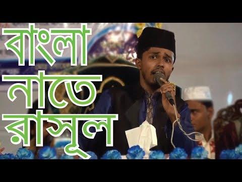 new-islamic-song-bangla-2018-download-free-|-best-islamic-gojol