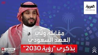 مقابلة ولي العهد السعودي الأمير محمد بن سلمان لمناسبة مرور 5 سنوات على إطلاق رؤية 2030