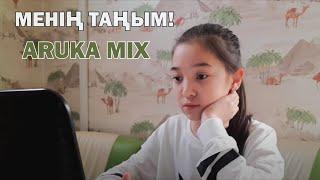 МЕНІҢ ТАҢЫМ 2018 | МОЕ УТРО 2018 | MY MORNING ROUTINE | ARUKA MIX