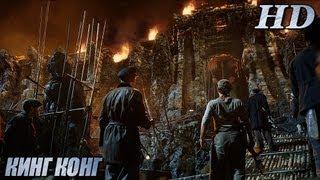 Кинг Конг (2005) - Русский Дублированный Трейлер-1 HD