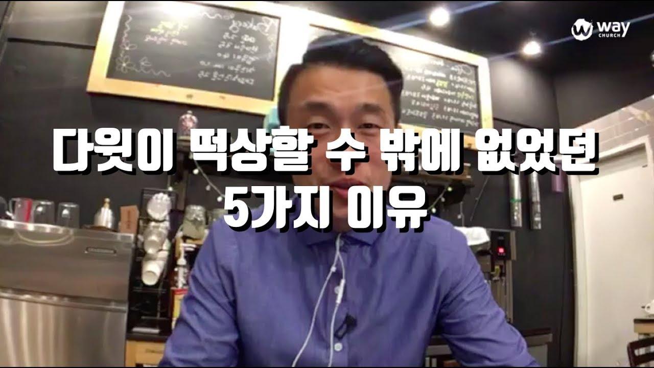 다윗이 떡상할 수 밖에 없었던 5가지 이유 - 웨이처치송준기목사WayChurch
