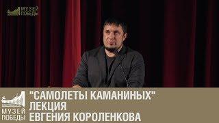 """""""Самолеты Каманиных"""" лекция Евгения Короленкова"""