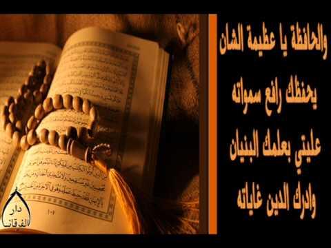 يا حامل القرآن