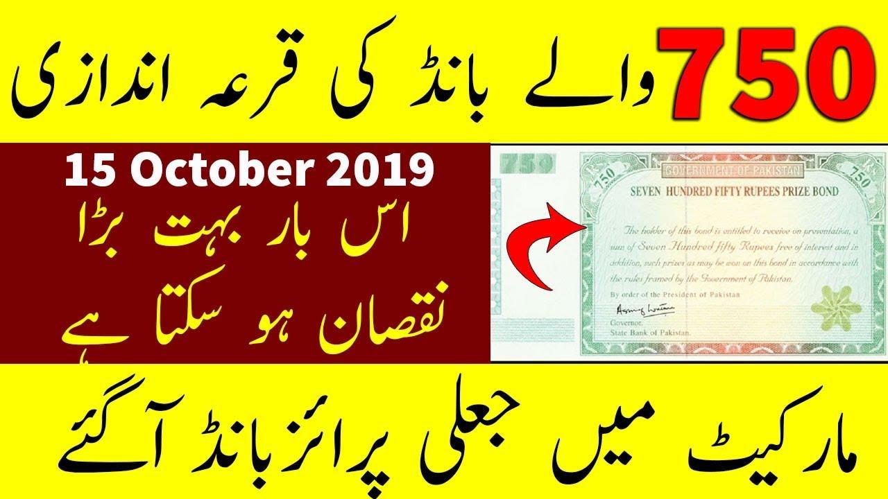 Prize bond list 2019