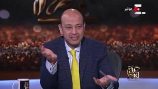 كل يوم - عمرو سعد: في ملايين المصريين مش لاقيين حق العلاج .. وحبيت اظهر المشكلة دي في وضع أمني