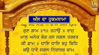 Today's Hukamnama (21-03-19) | ਅੱਜ ਦਾ ਹੁਕਮਨਾਮਾ | Sri Darbar Sahib, Amritsar