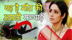 आ गई आखरी रिपोर्ट जानिए कैसे हुई थी श्रीदेवी की मौत। Sridevi PBH News