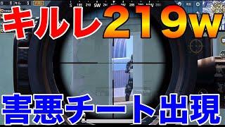【PUBG MOBILE】キルレ219の最強チーターが現れた件について・・・【…